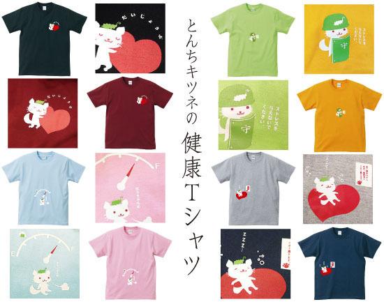 main_tshirts.jpg